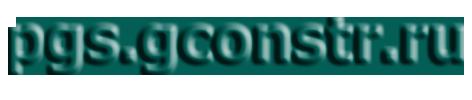 Сервис продажи готовых сайтов pgs.gconstr.ru